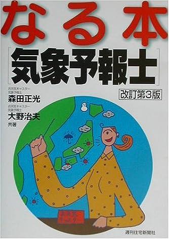 なる本気象予報士 (なる本シリーズ)