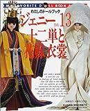 ジェニー (No.13) 十二単と花嫁衣装     Heart warming life series―わたしのドールブック