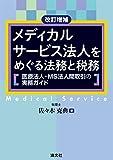 佐々木 克典 (著)出版年月: 2018/5/10新品: ¥ 2,808ポイント:28pt (1%)