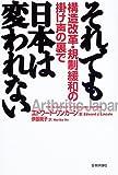 それでも日本は変われない―構造改革・規制緩和の掛け声の裏で