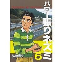 ハロー張りネズミ(6) (ヤングマガジンコミックス)
