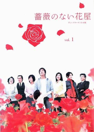薔薇のない花屋 ディレクターズ・カット版 Vol.1(第1話 第2話) [レンタル落ち]