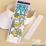 汗取りシート 高吸水ポリマー 使用 帽子 サンバイザー ヘルメット インナー ファンデーション付着 防止 シャツ えり(日本製) (3個入り×3パック)