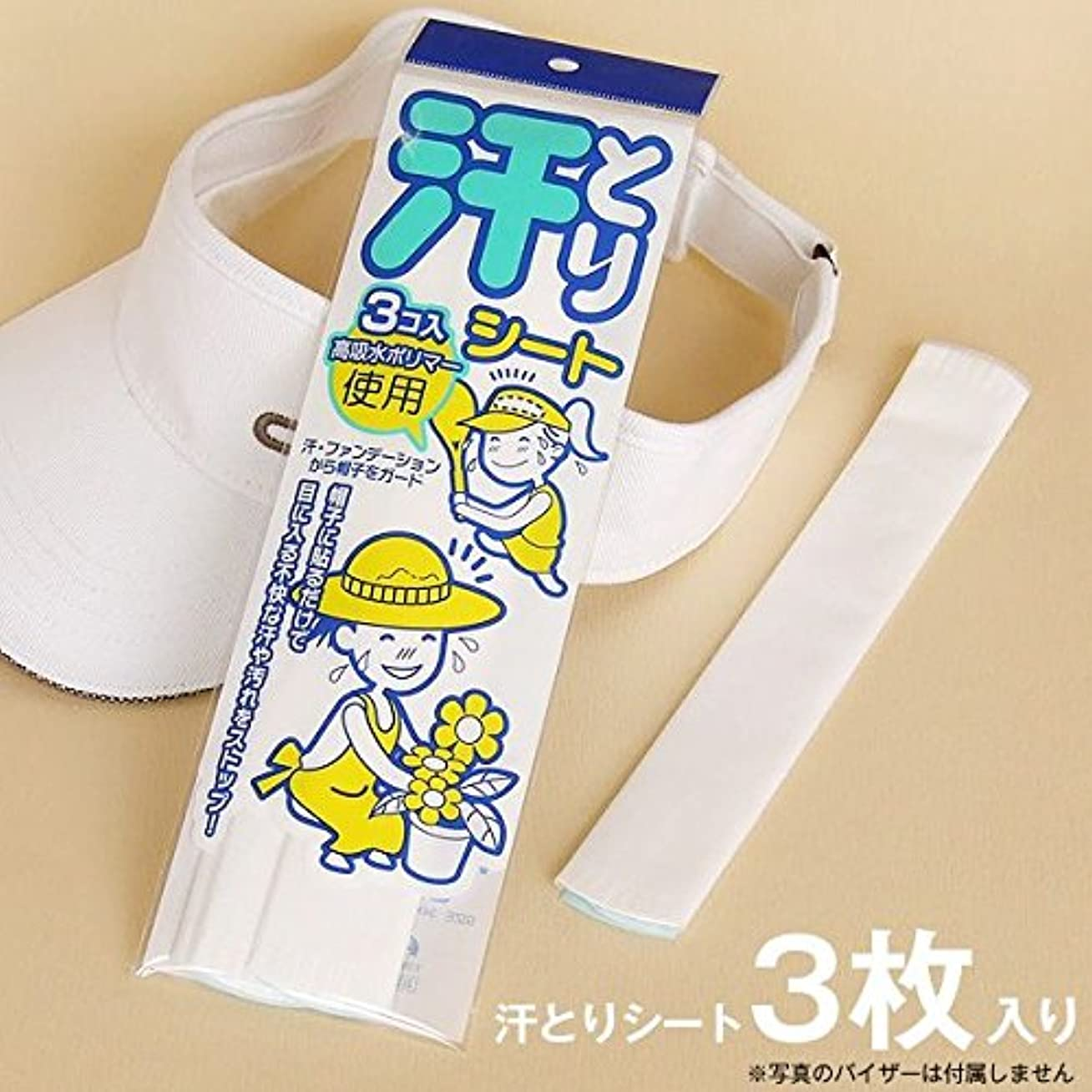 シネウィコンピューターを使用するウェイド汗取りシート 高吸水ポリマー 使用 帽子 サンバイザー ヘルメット インナー ファンデーション付着 防止 シャツ えり(日本製) (3個入り×3パック)