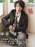 FLIX ( フリックス ) 2010年 04月号 [雑誌]