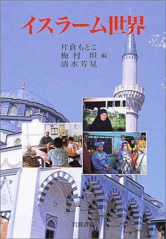 イスラーム世界の詳細を見る