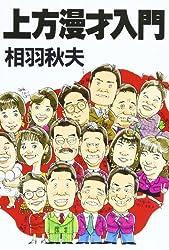 Amazon.co.jp: 相羽 秋夫:作品一...