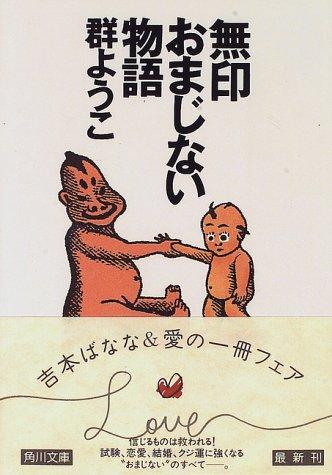 無印おまじない物語 (角川文庫)の詳細を見る