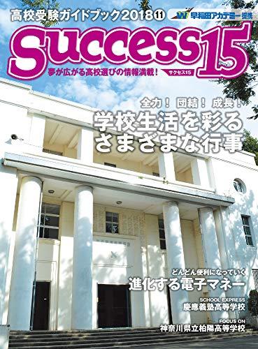 高校受験ガイドブック 2018 11 サクセス15