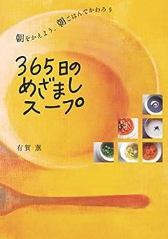 [有賀 薫]の365日のめざましスープ