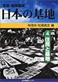 日本の基地—写真・絵画集成 (4)
