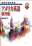 ちがいがわかるアメリカ英語練習帳―Living in English (CD book)