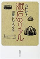 漱石のリアル―測量としての文学