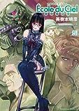 機動戦士ガンダム エコール・デュ・シエル(5) (角川コミックス・エース)