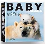 復刻版 動物の親子 (ナショナル・ジオグラフィック CUBE-BOOK) 画像