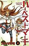 ハーベストマーチ 4 (少年チャンピオン・コミックス)