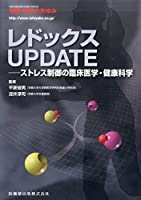 別冊「医学のあゆみ」 レドックスUPDATE ストレス制御の臨床医学・健康科学