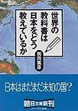 世界の教科書は日本をどう教えているか (朝日文庫)