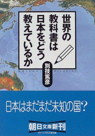 世界の教科書は日本をどう教えているか (朝日文庫)の詳細を見る