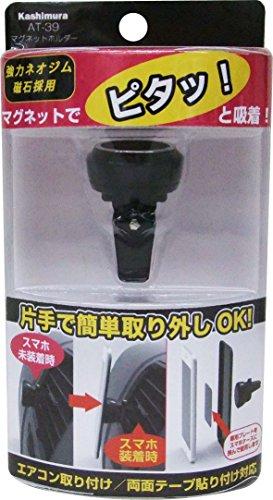 カシムラ ネオジム磁石でスマホをしっかりキャッチ! マグネットホルダー AT-39