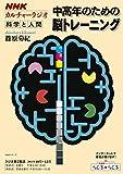 NHKカルチャーラジオ 科学と人間 中高年のための脳トレーニング