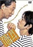 福耳 スペシャル・エディション [DVD]