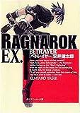ラグナロクEX. BETRAYER (角川スニーカー文庫)
