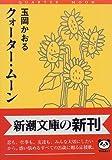クォーター・ムーン (新潮文庫)