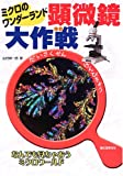 顕微鏡大作戦—ミクロのワンダーランド