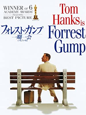 『Forrest Gump(フォレスト・ガンプ)』
