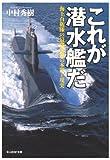 「これが潜水艦だ―海上自衛隊の最強兵器の本質と現実 」中村 秀樹