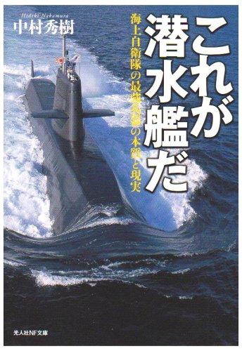 これが潜水艦だ―海上自衛隊の最強兵器の本質と現実 (光人社NF文庫)の詳細を見る