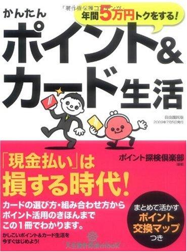 かんたん ポイント&カード生活 (人生設計応援mook)