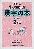 下村式 唱えておぼえる漢字の本 2年生