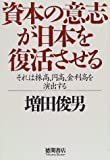 資本の意志が日本を復活させる―それは株高、円高、金利高を演出する