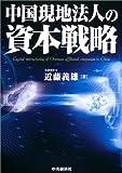 中国現地法人の資本戦略