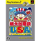 桃太郎電鉄 USA PlayStation 2 the Best