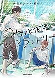 みなと商事コインランドリー 2 (ジーンピクシブシリーズ)