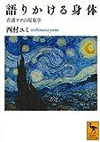 「語りかける身体 看護ケアの現象学 (講談社学術文庫)」販売ページヘ