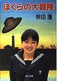 ぼくらの大冒険 (角川文庫)