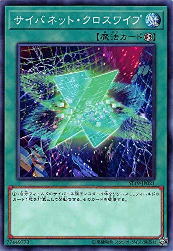 遊戯王 ST19-JP021 サイバネット・クロスワイプ (日本語版 ノーマル) スターターデッキ 2019