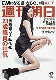 週刊朝日 2016年 3/4 号 [雑誌]