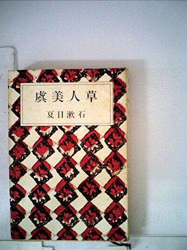 虞美人草 (1951年) (新潮文庫〈第252〉)の詳細を見る