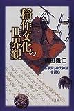 稲作文化の世界観―『古事記』神代神話を読む (平凡社選書)