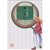 剣心華伝―全史るろうに剣心-明治剣客浪漫譚- (ジャンプコミックスデラックス)