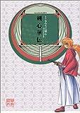 全史・るろうに剣心 ―明治剣客浪漫譚― 剣心華伝 (愛蔵版コミックス)