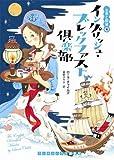 イングリッシュ・ブレックファスト倶楽部 (お茶と探偵 4) (ランダムハウス講談社文庫)