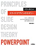 パワーポイント スライドデザインのセオリー