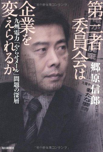 第三者委員会は企業を変えられるか -九州電力「やらせメール」問題の深層-の詳細を見る