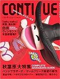 コンティニュー (Vol.23)